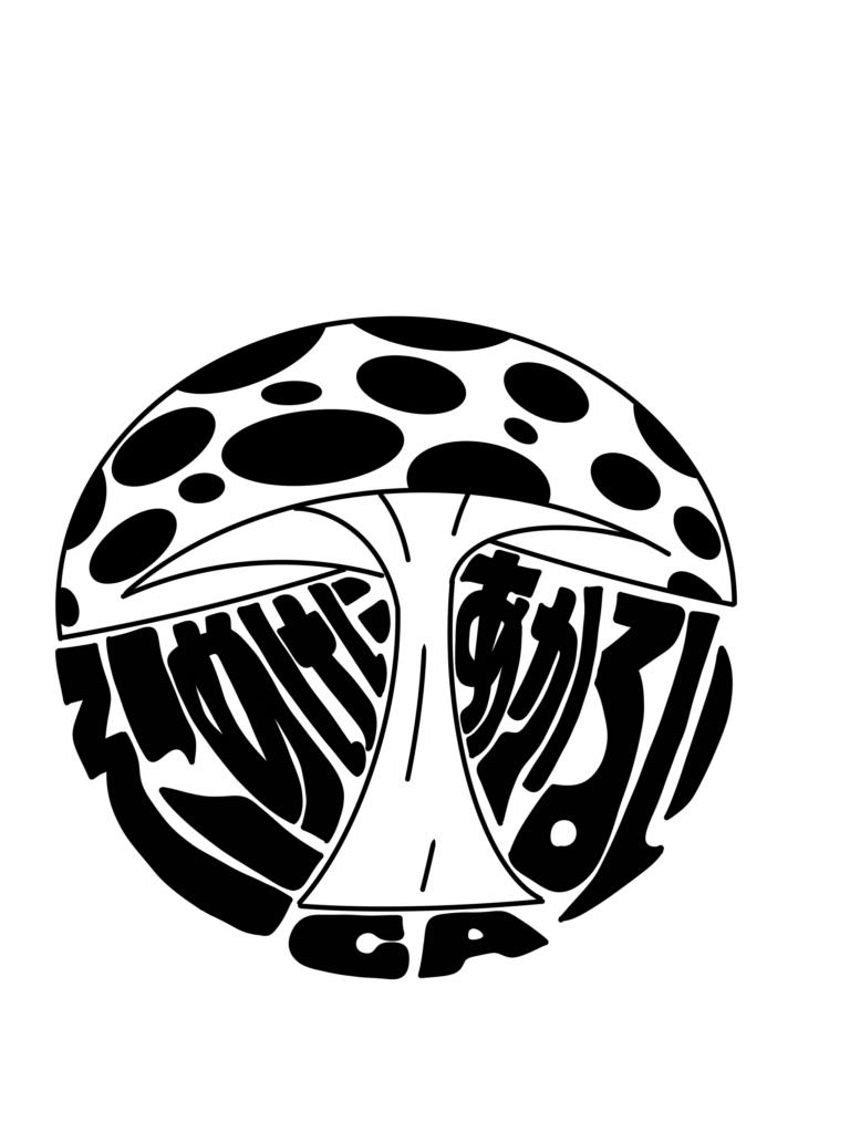 ソコヌケニアカルイ、底抜けに明るい ロゴ、キノコ、デザイン